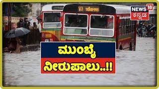 Special Report  | Mumbai In Standstill..!!