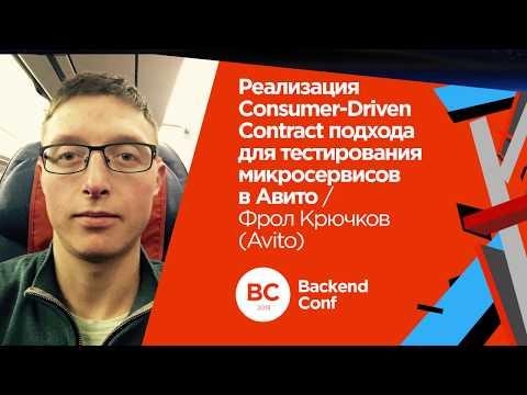 Consumer-Driven Contract подход для тестирования микросервисов в Авито | Фрол Крючков