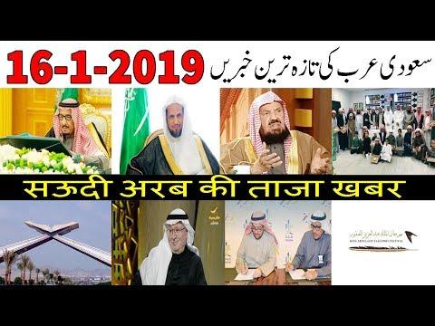 Saudi Arabia Latest News | 16-1-2019 | Saudi Falconry Festival Set To Open On 25th January 2019