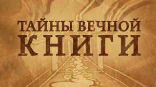 Берешит, передача 1. Тайны вечной книги