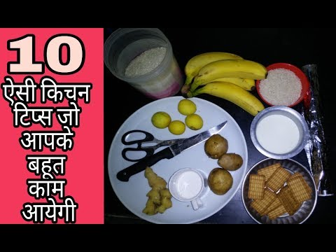 10 kitchen tips in hindi|Most important kitchen tips.