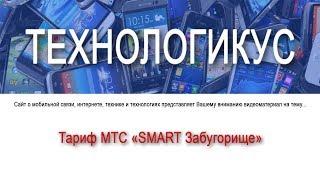 обзор тарифа МТС