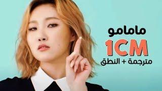 Mamamoo - 1CM / Arabic sub   أغنية مامامو / مترجمة + النطق