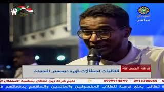 معد شيخون يشارك في العيد الاول لثورة ديسمبر بقصيدة ثورية