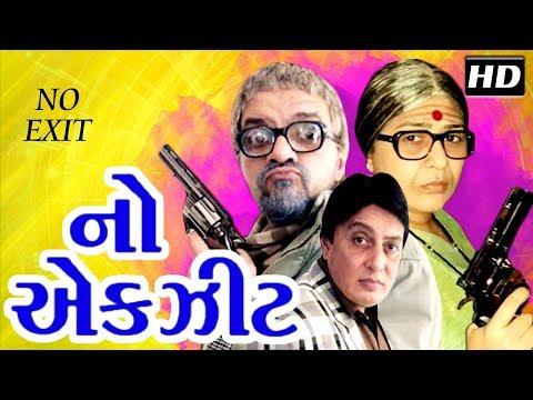 No Exit | Superhit Gujarati Comedy Suspense Natak 2016| Dilip Darbar, Santu Rajda, Saunil Daru