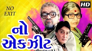 Video No Exit | Superhit Gujarati Comedy Suspense Natak 2017| Dilip Darbar, Santu Rajda, Saunil Daru download MP3, 3GP, MP4, WEBM, AVI, FLV November 2017