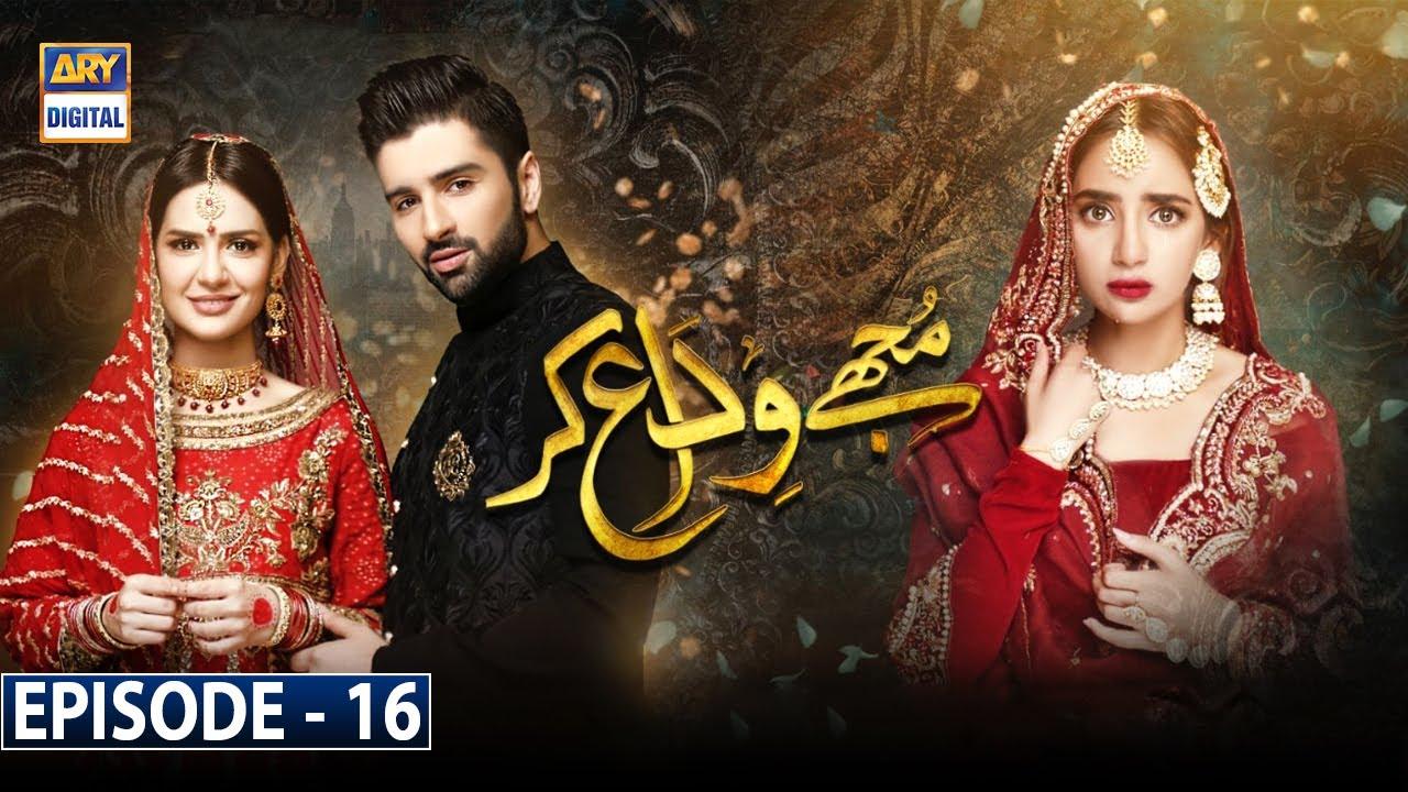 Download Mujhay Vida Kar Episode 16 [Subtitle Eng]   10th June 2021   ARY Digital Drama