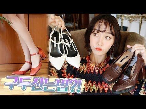 하이힐 신으면 아픈 사람~? 👠구두 신는법 +새신발 길들이기 / How to walk in high heels