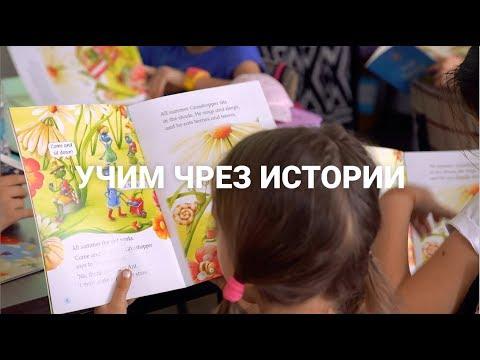 Storytelling Time - лятна програма по английски за деца