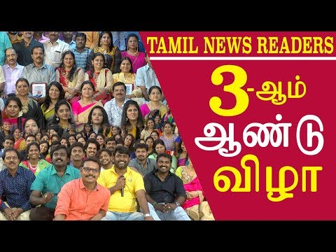 tamil news live Tamil news anchor 3rd annual meeting  tamil news