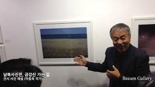 남북사진전, 금강산가는길 전시 사진 해설_마동욱 작가(…