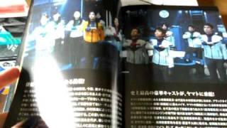 Kimura Takuya - Uchuu senkan Yamato (collector