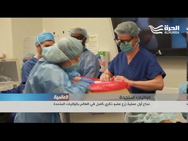 إنجاز طبي لافت بعد نجاح أول عملية زرع عضو ذكري هي الأولى على مستوى العالم Youtube