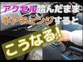 【MT車 実験】アクセル踏んだままギアチェンジしたら?【MT車の運転】| マニュアル車