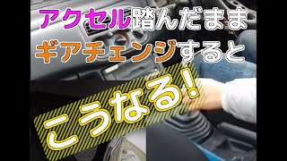 【MT車 実験】アクセル踏んだままギアチェンジしたら?【MT車の運転】| マニュアル車 thumbnail