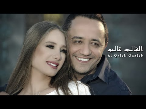 Ali Deek - Al Qaleb Ghaleb   علي الديك - القالب غالب