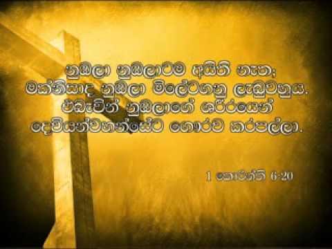 Mihiri suwandak lesin(Sinhala hymn)