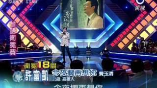 2010.12.18 民視 明日之星 許富凱「今夜擱再想你」96.5分