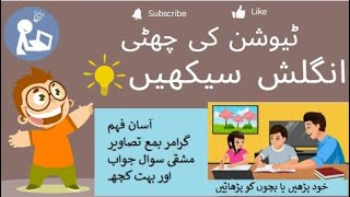 English Book 5 PTB Invention of Glass L 8.2 آؤ انگلش سیکھیں