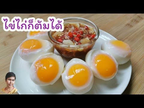 #ThaiSkill เคล็ดลับต้มไข่ให้น่ากิน lไข่ต้มตาโต ไข่ไก่ก็ต้มได้ l ไข่ต้มตาหวาน l Fit Food Fun