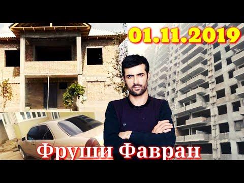 КОМНАТАХОЙ АРЗОН ЗАМИН ХОНА ВА МОШИНХОЙ ФРУШИ ФАВРАН САХНАЙ НАВ 01.11.2019