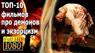 GTV - ТОП 10 ФИЛЬМОВ ПРО ДЕМОНОВ И ЭКЗОРЦИЗМ