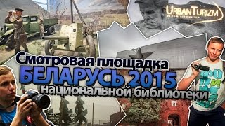 Январская Беларусь 2015г