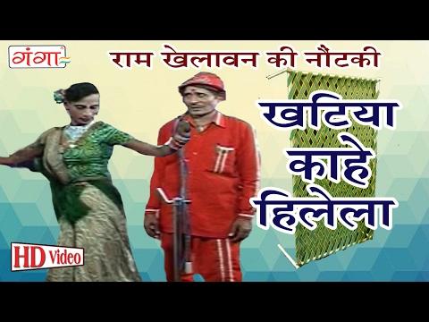 खटिया कहे हिलेला (कॉमेडी) - Ram Khelawan Ki Nautanki | Bhojpuri Nautanki Nach Programme