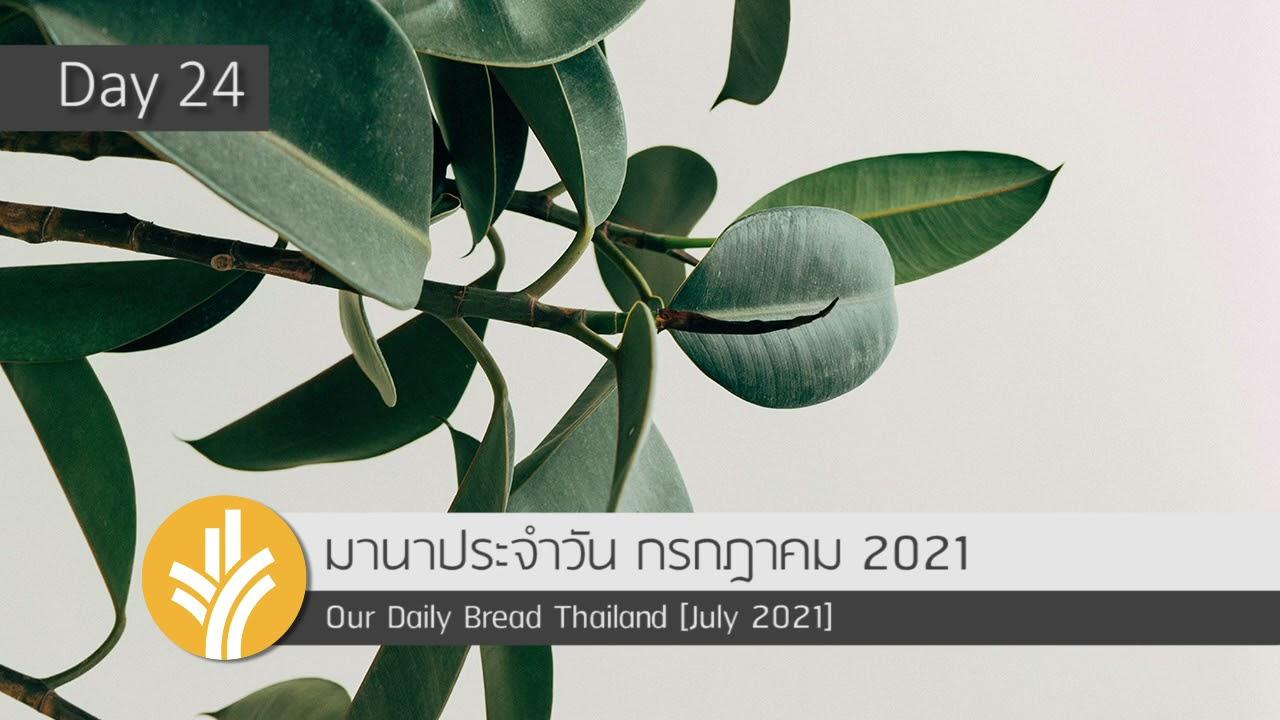 มานาประจำวัน 24 July 2021 พระเจ้าทรงอุ้มชูเรา