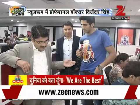 Zee Media Exclusive interview with boxer Vijender Singh