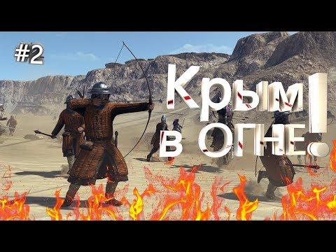 Война в Крыму! Победа Казаков! Mount And Blade #2