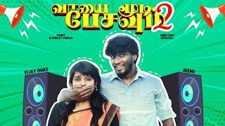 Vaayai Moodi Pesavum - 2   வாயை மூடி பேசவும் - 2   Funny Factory