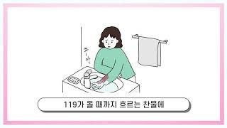 """""""카드뉴스 [소중한 나의 안전_불 전기]"""" 안전 교육 영상내용"""