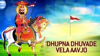 Gujarati Ramdevpir Bhajan - Dhupna Dhuvade Vela Aavjo by Gagan Rekha Chandrika