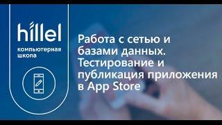 Работа с сетью и базами данных. Тестирование и публикация приложения в App Store
