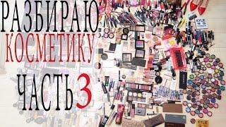Разбираю Коллекцию косметики | часть 3