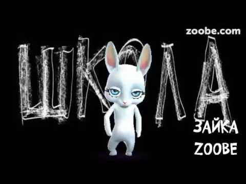 Зайка Zoobe-Пока пока по камушкам...