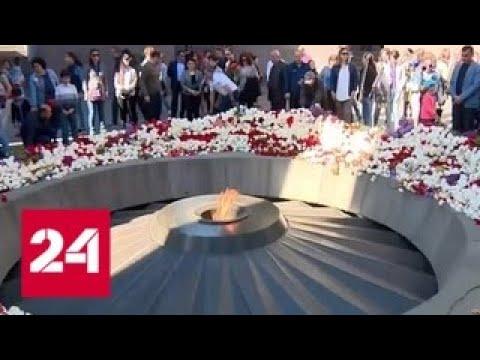 В Армении и во всем мире чтят память жертв геноцида армян в Османской империи - Россия 24