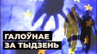 Эўропа рыхтуе «санкцыйную бомбу», Лукашэнка – свой  аўтамат / Итоги недели