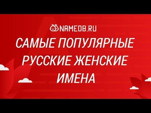 Самые популярные русские женские имена