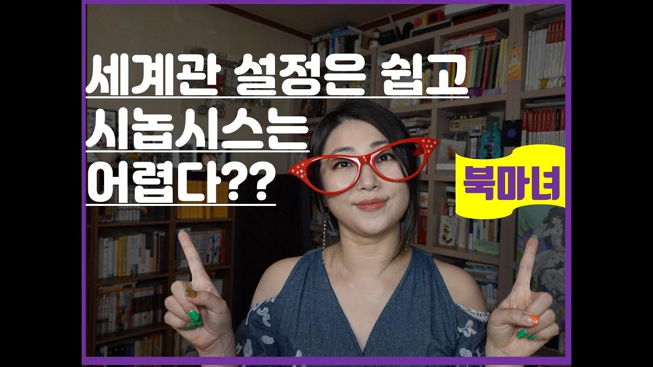 세계관 설정은 쉬운데 시놉시스 줄거리가 안 써져요   설정 놀이의 착각   북마녀 웹소설 강좌