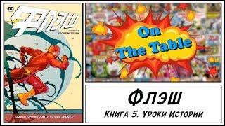 Флэш. Книга 5. Уроки Истории (The Flash. Volume. 5. History Lessons)