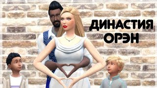 Sims 4 challenge #33 ДИНАСТИЯ Орэн \ симс 4 летсплей LEGACY