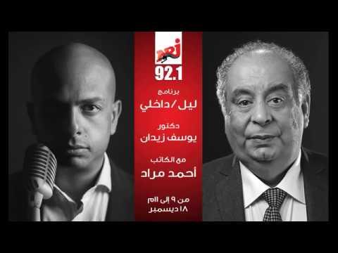 برنامج ليل داخلي مع أحمد مراد وحلقة خاصة مع الدكتور يوسف زيدان
