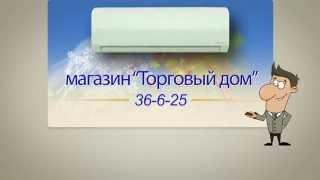 ТД - Установка кондиционеров(Реклама для магазина