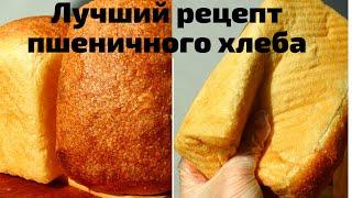 Пшеничный хлеб который ПОЛУЧАЕТСЯ У ВСЕХ ВСЕГДА Авторский рецепт Белый хлеб Кирпичик