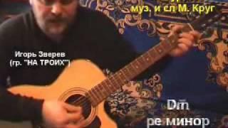 Видеоурок игры на гитаре Михаила Круга