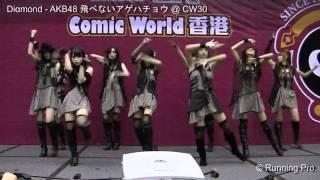 Diαmond (AKB48 Cosplay Team) 大堀惠 : Kwan 指原莉乃 : Yan 米沢瑠美 ...