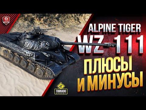 WZ-111 Alpine Tiger / Плюсы и Минусы Танка