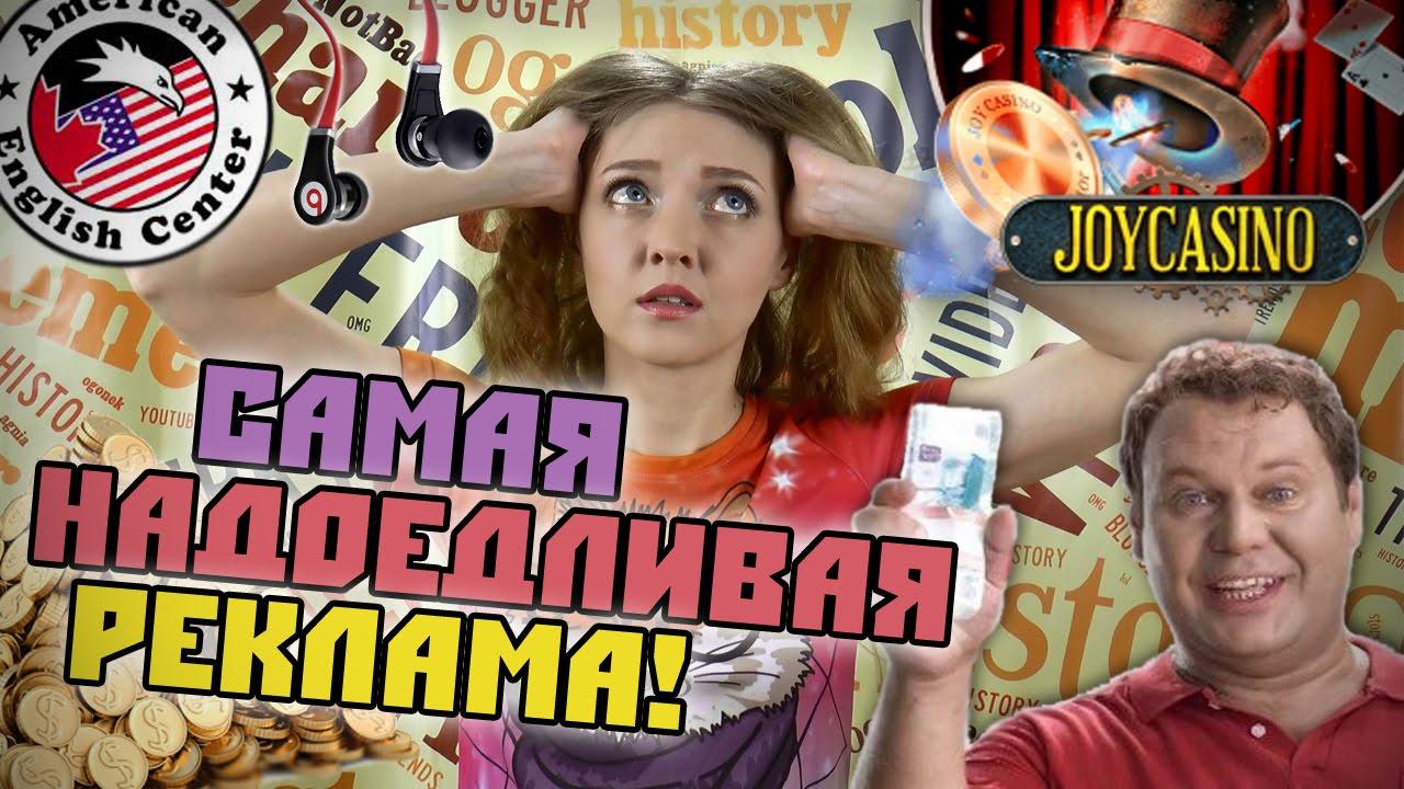 Рекламу джойказино интуиция играть i карты